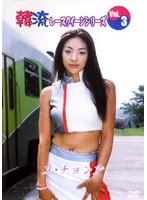 韓国レースクイーンシリーズ Vol.3