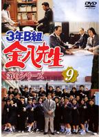 3年B組金八先生 第6シリーズ 9