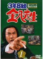 3年B組金八先生 第1シリーズ 昭和54年版 1