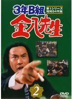 3年B組金八先生 第1シリーズ 昭和54年版 2