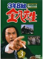 3年B組金八先生 第1シリーズ 昭和54年版 3