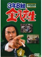 3年B組金八先生 第1シリーズ 昭和54年版 4