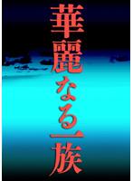華麗なる一族 vol.1