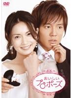 おいしいプロポーズ Vol.4