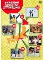地域発信型映画 あなたの町から日本中を元気にする! 第4~5回沖縄国際映画祭出品短編作品集