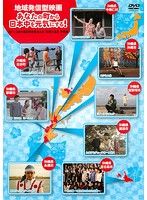 地域発信型映画 あなたの町から日本中を元気にする! 第5~6回沖縄国際映画祭出品短編作品集 沖縄編