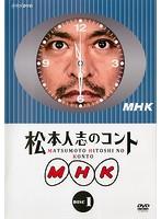 松本人志のコント MHK 1