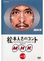 松本人志のコント MHK 2