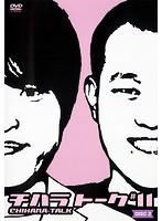 チハラトーク#11 DISC2/千原兄弟