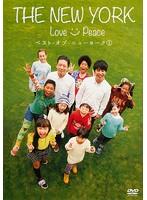 THE NEW YORK~Love&Peace~ ベスト・オブ・ニューヨーク 1