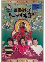 着信御礼!ケータイ大喜利 2011~2015年 セレクション