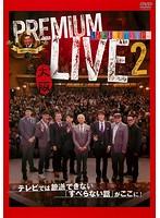 人志松本のすべらない話 プレミアムライブ2 大阪
