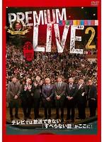 人志松本のすべらない話 プレミアムライブ2 福岡