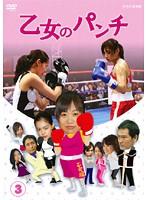 乙女のパンチ Vol.3