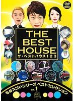 ザ・ベストハウス123 DVD 第1巻 ものスゴいシリーズ ベストセレクション VOL.1