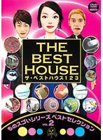 ザ・ベストハウス123 DVD 第2巻 ものスゴいシリーズ ベストセレクション VOL.2