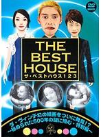 ザ・ベストハウス123 DVD 第3巻 ダ・ヴィンチ幻の絵画をついに発見!?