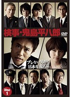 検事 鬼島平八郎 1