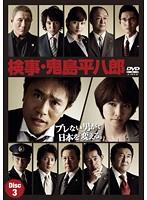 検事 鬼島平八郎 3