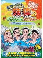 東野・岡村の旅猿2 プライベートでごめんなさい… 岩手・八幡平でキャンプと秘湯の旅 プレミアム完全版