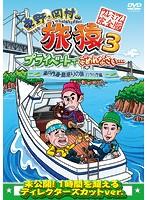 東野・岡村の旅猿3 プライベートでごめんなさい… 瀬戸内海・島巡りの旅 ハラハラ編 プレミアム完全版