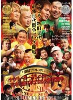 激情プロレスリング~ナウリーダー VS ニューリーダー 吉本・新日本プロレス世代闘争~