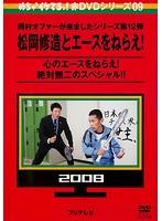 めちゃ2イケてるッ!赤DVDシリーズ09 松岡修造とエースをねらえ!