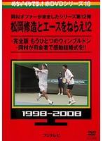 めちゃ2イケてるッ!赤DVDシリーズ10 松岡修造とエースをねらえ! 2