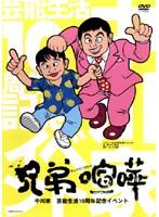 兄弟喧嘩 中川家 芸能生活10周年記念イベント