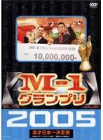 M-1グランプリ2005完全版 本命なきクリスマス決戦!'新時代の幕開け'