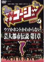 やりすぎコージー DVD 1 ウソか本当かわからない都市伝説 第一章