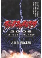 ダイナマイト関西2006 ~オープントーナメント大会~