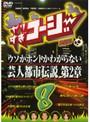やりすぎコージー DVD 8 ウソかホントかわからない芸人都市伝説 第2章
