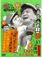 ダウンタウンのガキの使いやあらへんで!! 12 山 山崎VSモリマン 山崎が選ぶ傑作ベスト