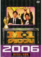 M-1グランプリ2006完全版 史上初!新たなる伝説の誕生~完全優勝への道~