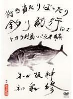 行き当たりばったり釣り紀行 Vol.1