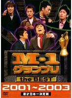 M-1グランプリ the BEST 2001~2003