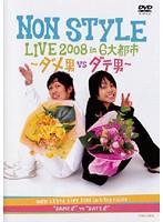 NON STYLE LIVE 2008 in 6大都市 ~ダメ男VSダテ男~