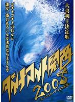 ダイナマイト関西2008 ~オープントーナメント大会~ 1