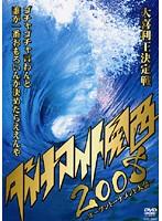 ダイナマイト関西2008 ~オープントーナメント大会~ 2