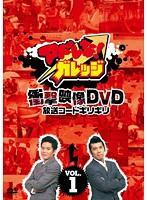 アドレな! ガレッジ 衝撃映像DVD 放送コードギリギリ 1