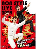 NON STYLE LIVE 2009 M-1優勝できました。感謝感謝の1万人動員ツアー