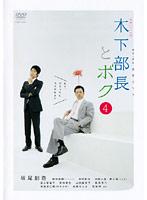 連続ドラマ小説 木下部長とボク 4