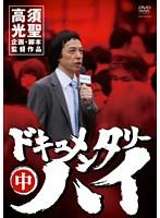 ドキュメンタリーハイ 中/高須光聖