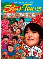 芸能人リアルプライベートの旅番組 Star Tours 千原ジュニアの宮古島
