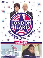 ロンドンハーツ vol.2L