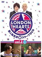 ロンドンハーツ vol.2H