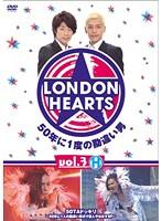 ロンドンハーツ vol.3H