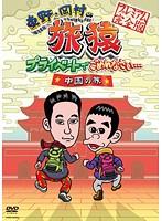 東野・岡村の旅猿 プライベートでごめんなさい… ☆中国の旅☆ プレミアム完全版