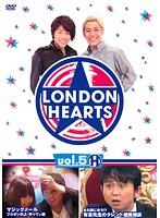 ロンドンハーツ vol.5H